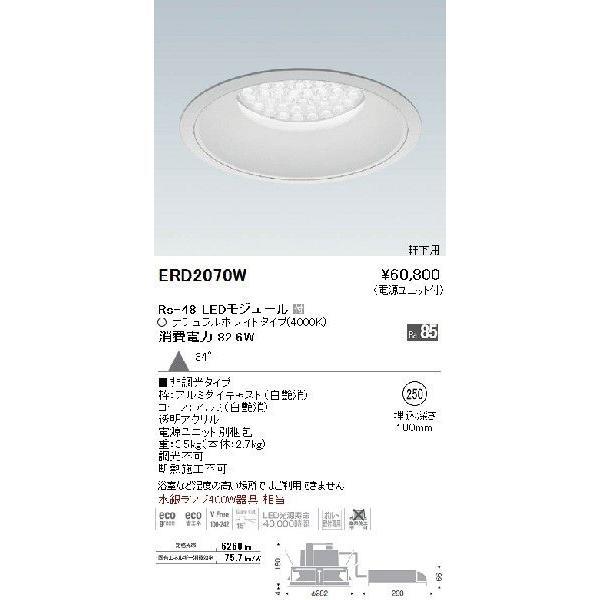 遠藤照明(ENDO)照明器具軒下用ベースダウンライト ERD2070W