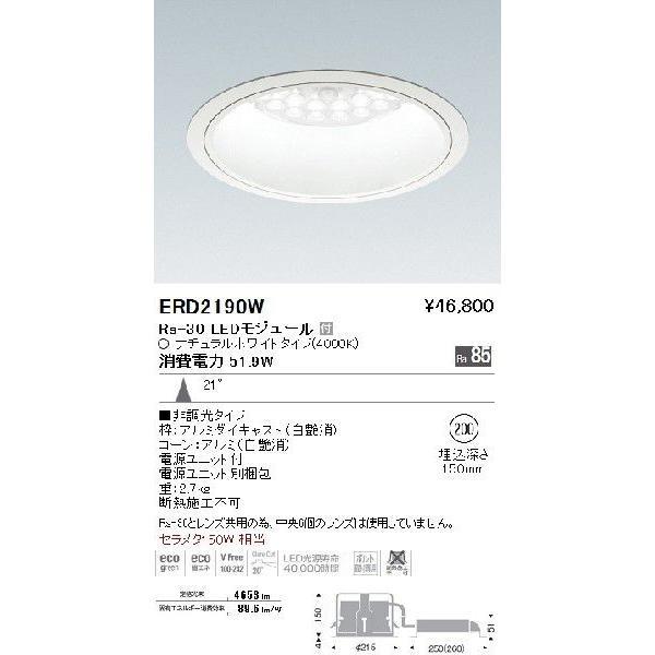遠藤照明(ENDO)照明器具ベースダウンライト ERD2190W