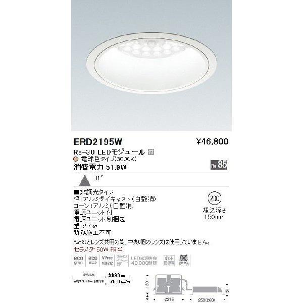 遠藤照明(ENDO)照明器具ベースダウンライト ERD2195W ERD2195W