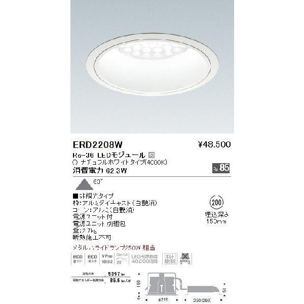 遠藤照明(ENDO)照明器具ベースダウンライト ERD2208W ERD2208W