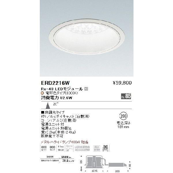 遠藤照明(ENDO)照明器具ベースダウンライト ERD2216W