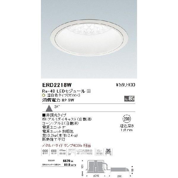 遠藤照明(ENDO)照明器具ベースダウンライト ERD2218W