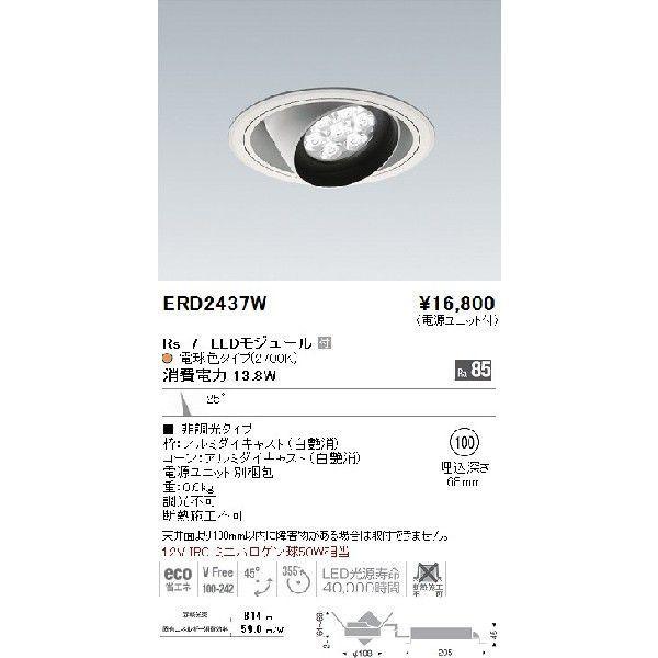 遠藤照明(ENDO)照明器具ダウンライト ERD2437W
