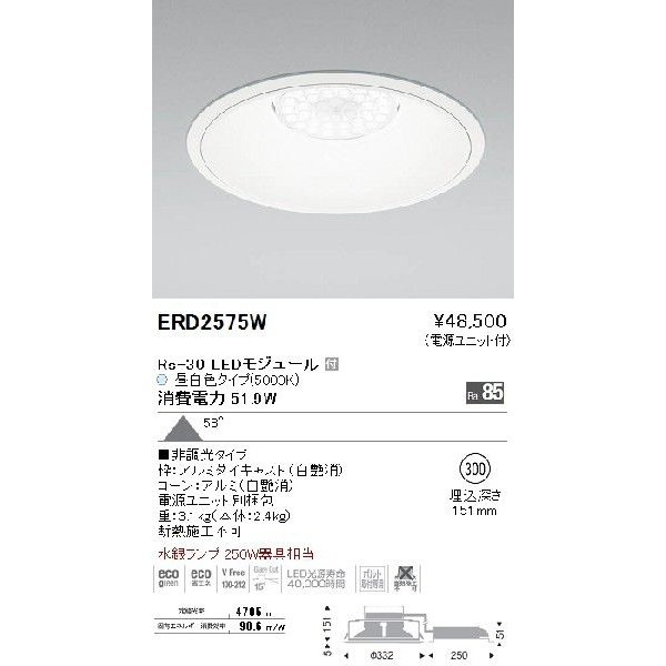 遠藤照明(ENDO)照明器具リプレイスダウンライト 遠藤照明(ENDO)照明器具リプレイスダウンライト ERD2575W