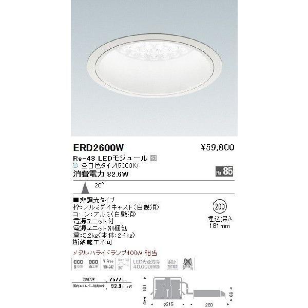 遠藤照明(ENDO)照明器具ベースダウンライト ERD2600W