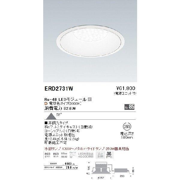 遠藤照明(ENDO)照明器具リプレイスダウンライト ERD2731W