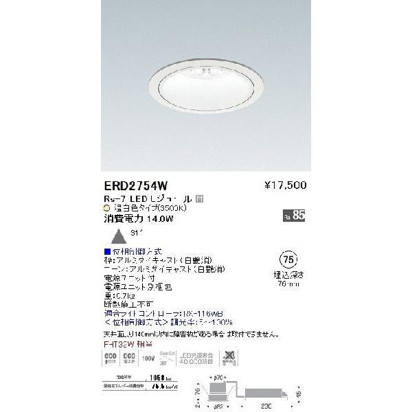 遠藤照明(ENDO)照明器具ダウンライト 遠藤照明(ENDO)照明器具ダウンライト ERD2754W