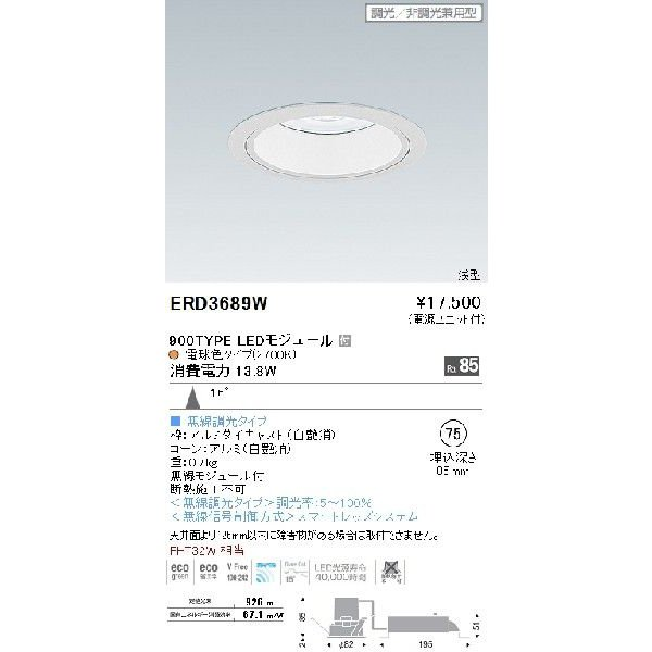 遠藤照明(ENDO)照明器具ベースダウンライト 遠藤照明(ENDO)照明器具ベースダウンライト 遠藤照明(ENDO)照明器具ベースダウンライト ERD3689W 89d