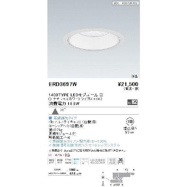 遠藤照明(ENDO)照明器具ベースダウンライト ERD3697W