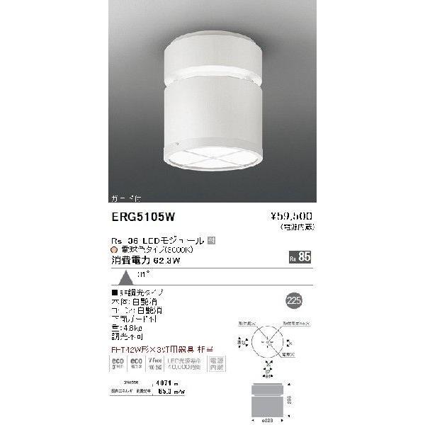 遠藤照明(ENDO)照明器具シーリングダウンライト 遠藤照明(ENDO)照明器具シーリングダウンライト ERG5105W