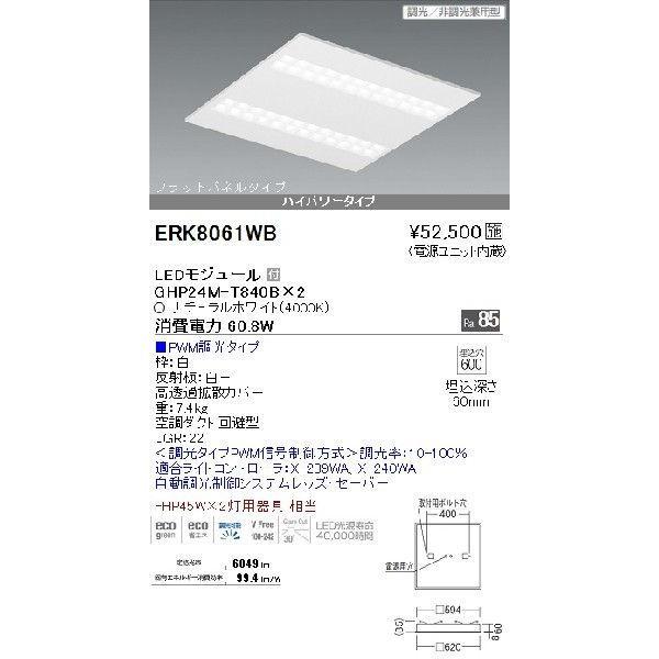 遠藤照明(ENDO)照明器具スクエアベースライト フラットパネルタイプ フラットパネルタイプ ERK8061WB