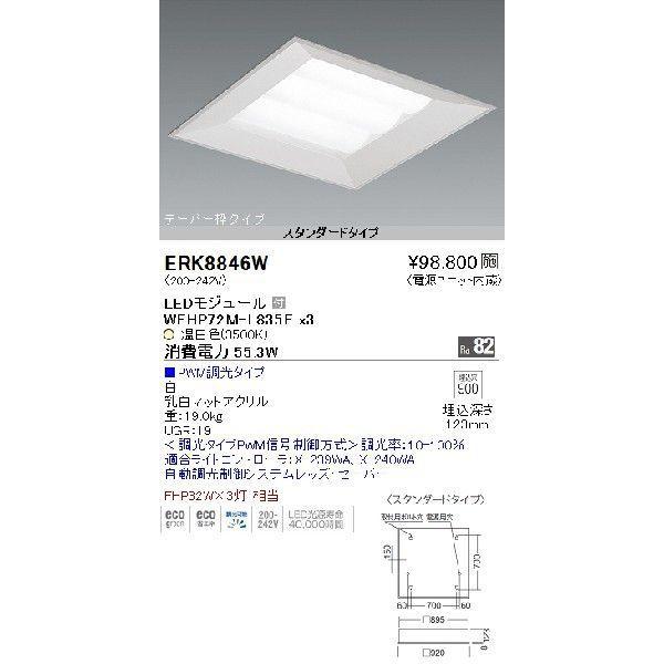 遠藤照明(ENDO)照明器具スクエアベースライト テーパー枠タイプ ERK8846W