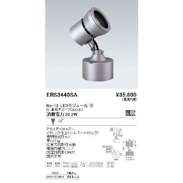 遠藤照明(ENDO)照明器具エクステリア ERS3440SA