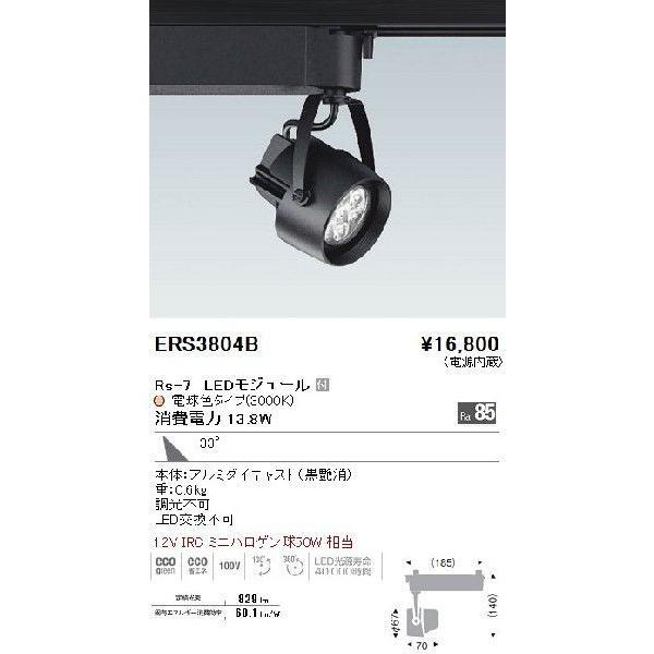 遠藤照明(ENDO)照明器具スポットライト 遠藤照明(ENDO)照明器具スポットライト 遠藤照明(ENDO)照明器具スポットライト ERS3804B f60