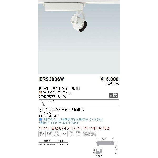 遠藤照明(ENDO)照明器具スポットライト ERS3806W ERS3806W