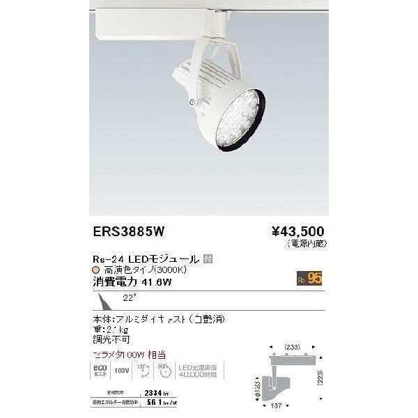 遠藤照明(ENDO)照明器具スポットライト ERS3885W ERS3885W