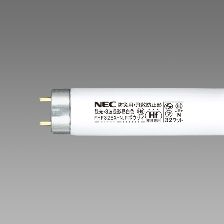 NECライティング 25本入 FHF32EX-N.Pボウサイ 防災用残光蛍光ランプ 飛散防止ランプ 昼白色 FHF32形 HF蛍光ランプ 『 FHF32EXNPボウサイ』『NEC』