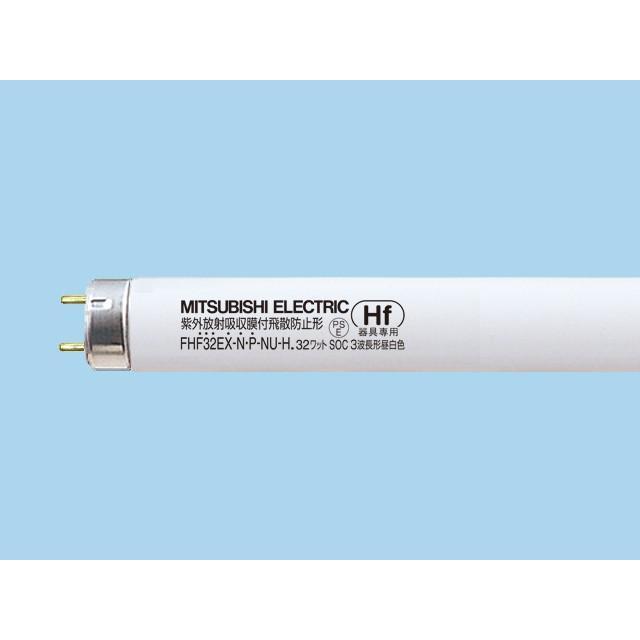 三菱 オスラム 25本入 FHF32EX-N・P-NU-H 紫外放射吸収膜付飛散防止ランプ 3波長形昼白色 直管蛍光灯ランプ FHF32形 『FHF32EXNPNUH』
