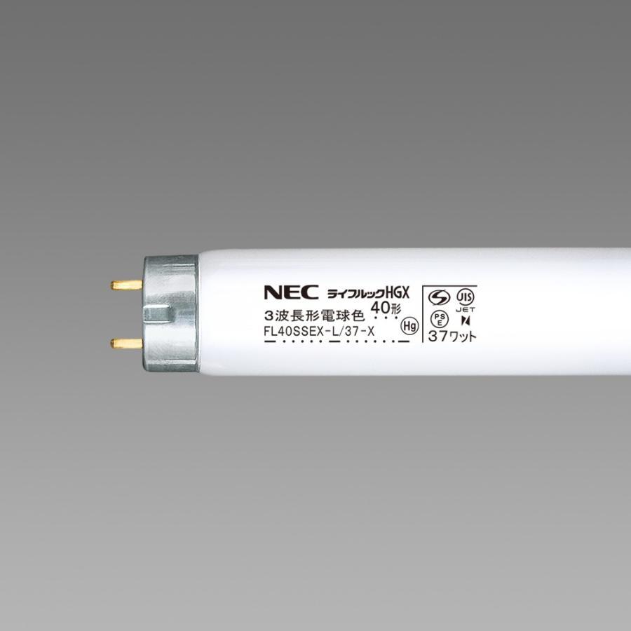 NECライティング 25本入 FL40SSEX-L/37-X 3波長形電球色 ライフルックL-HGX 直管蛍光灯ランプ NECライティング 25本入 FL40SSEX-L/37-X 3波長形電球色 ライフルックL-HGX 直管蛍光灯ランプ NECライティング 25本入 FL40SSEX-L/37-X 3波長形電球色 ライフルックL-HGX 直管蛍光灯ランプ FL40形 グロースタータ形 『FL40SSEXL37X』 『NEC』 b28
