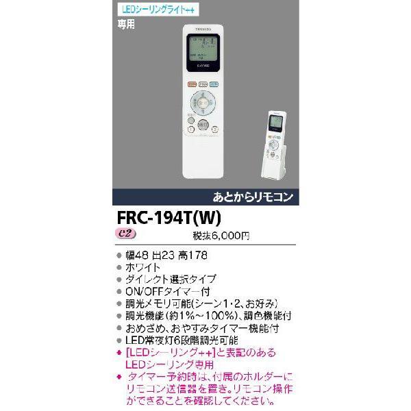 おすすめ特集 東芝 TOSHIBA リモコン オンラインショッピング ライコン W FRC-194T FRC194TW