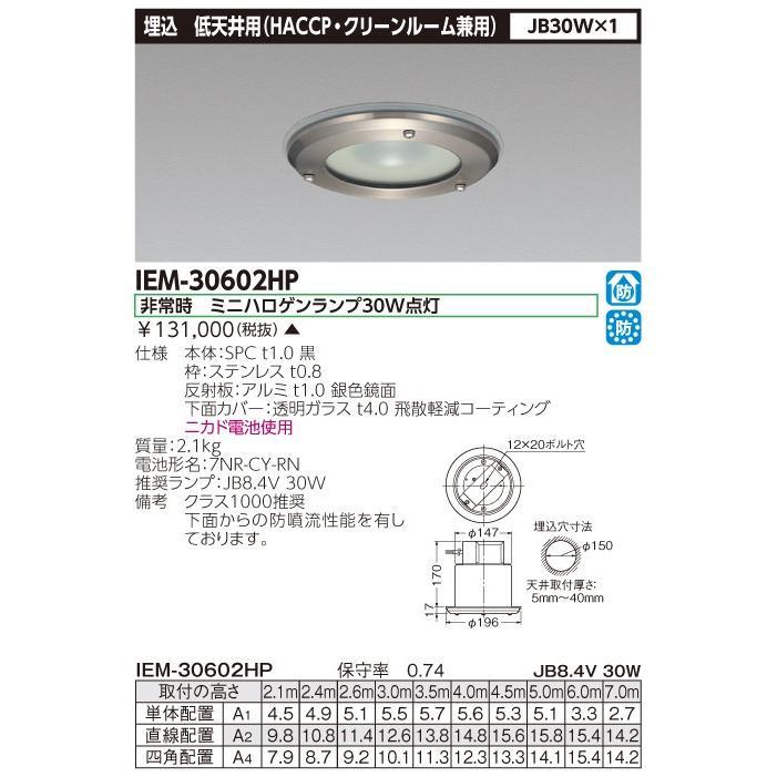 電池内蔵です。東芝 IEM-30602HP JB30埋込非常灯電池内蔵低天井用【IEM30602HP】