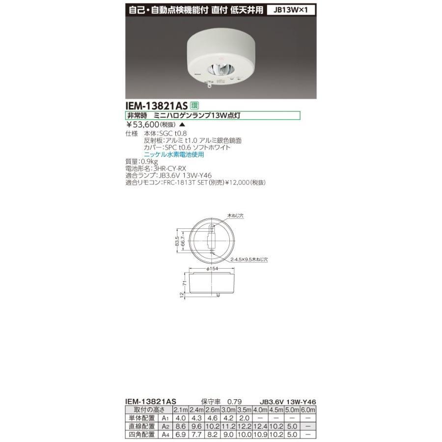 非常用照明器具 IEM-13821AS(IEM13821AS)東芝