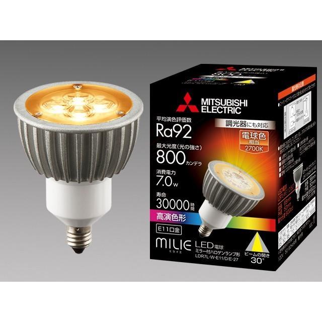 三菱電機 10個入 LDR7L-W-E11/D/E-27 電球色 LEDミラー付ハロゲンランプ形 7.0W 調光器対応 高演色 広角 口金E11 『LDR7LWE11DE27』