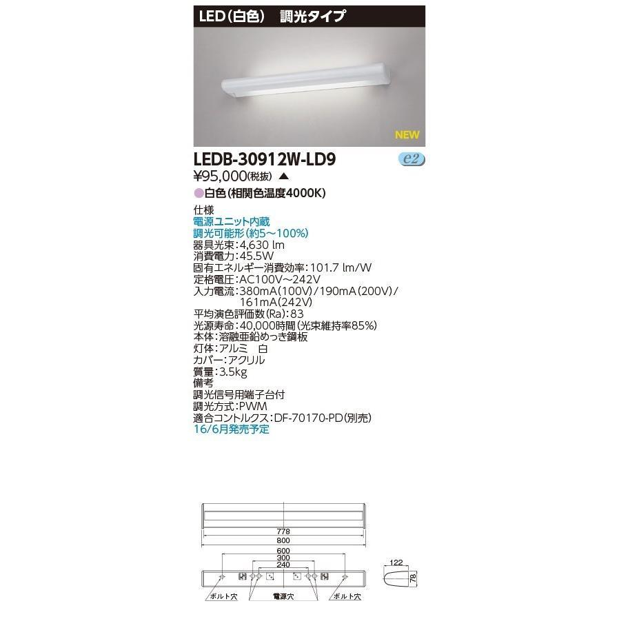 東芝 TOSHIBA LEDB-30912W-LD9 (LEDB30912WLD9) LEDB-30912W-LD9 (LEDB30912WLD9)