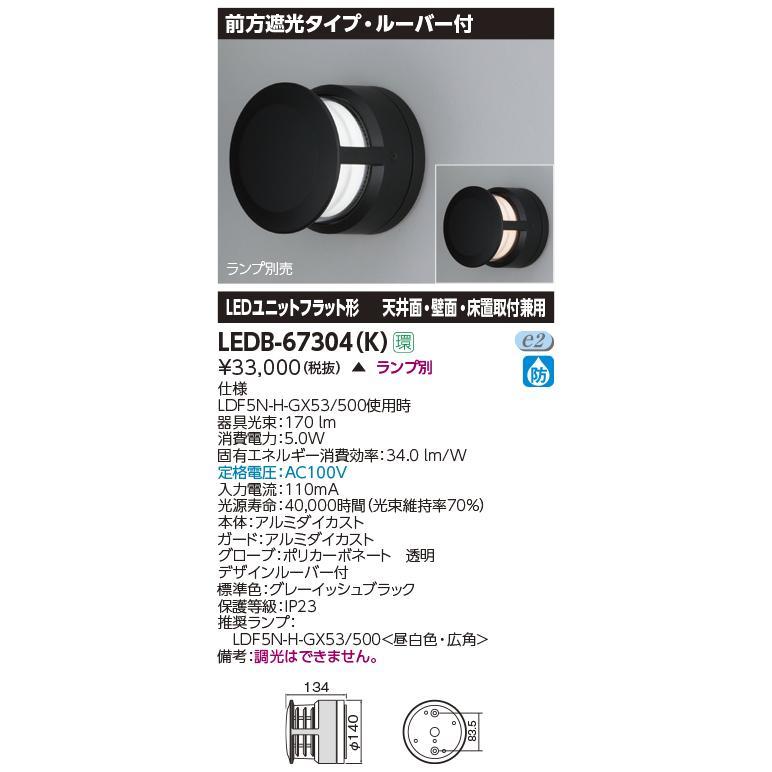 東芝 LEDB-67304(K) ブラケット 上方遮光タイプ・ルーバー付 ブラック 『LEDB67304K』 LEDB-67304(K) ブラケット 上方遮光タイプ・ルーバー付 ブラック 『LEDB67304K』