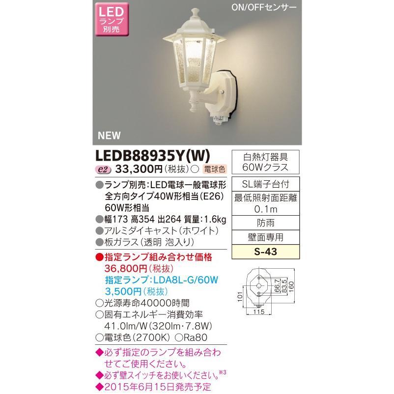 東芝 LEDB88935Y(W) LEDB88935Y(W) 『LEDB88935YW』ポーチライト ランプ別売