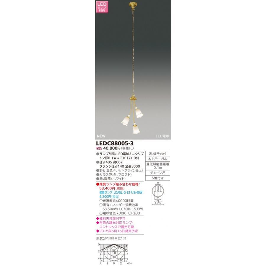 東芝 LEDC88005-3 『LEDC880053』 シャンデリア ランプ別売 LED