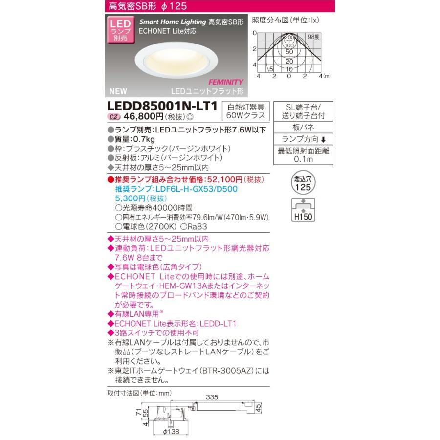 東芝 LEDD85001N-LT1 『LEDD85001NLT1』 ダウンライト ランプ別売