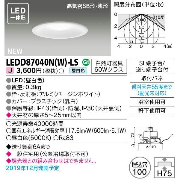★東芝  LEDD87040N(W)-LS (LEDD87040NWLS) LEDダウンライト|tekarimasenka