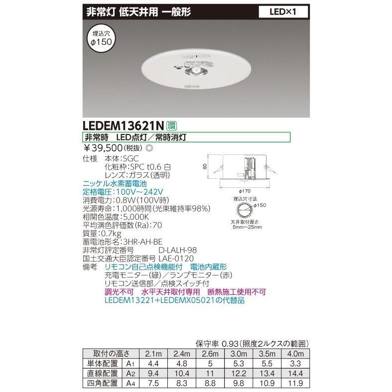 東芝 10台セット LEDEM13621N φ150一体13低LED非常灯専用形