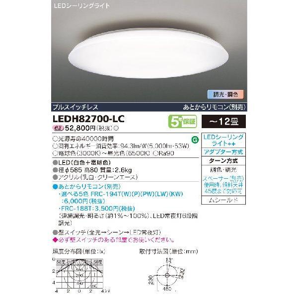 LEDシーリングライト〜12畳 東芝(TOSHIBA)照明器具 LEDH82700-LC 『LEDH82700LC』