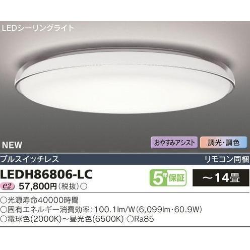 東芝 LEDH86806-LC 『LEDH86806LC』 LEDシーリングライト 〜14畳 6099lm 調光・調色 おやすみアシスト付 プルスイッチなし リモコン付