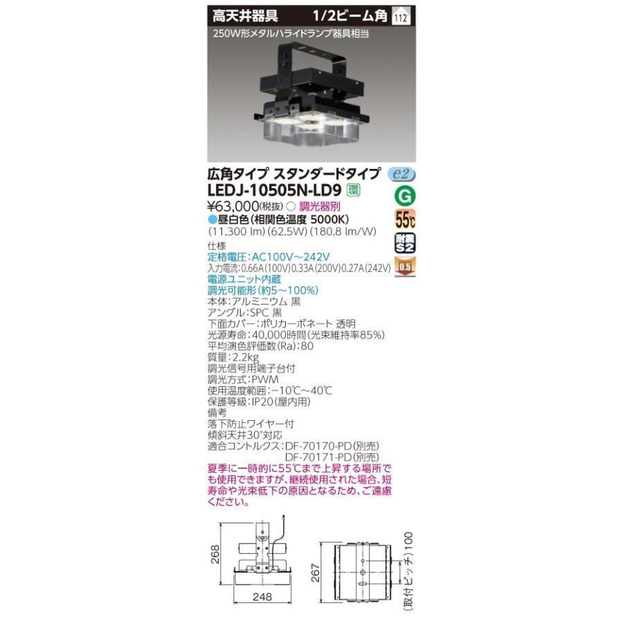 東芝 LEDJ-10505N-LD9 (LEDJ10505NLD9) 高天井器具STD軽量M250 LED高天井器具 受注生産品