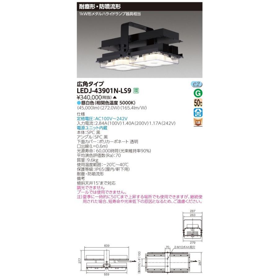 東芝 LEDJ-43901N-LS9 (LEDJ43901NLS9) LED高天井器具器具 耐塵・防噴流形 広角タイプ 受注生産品