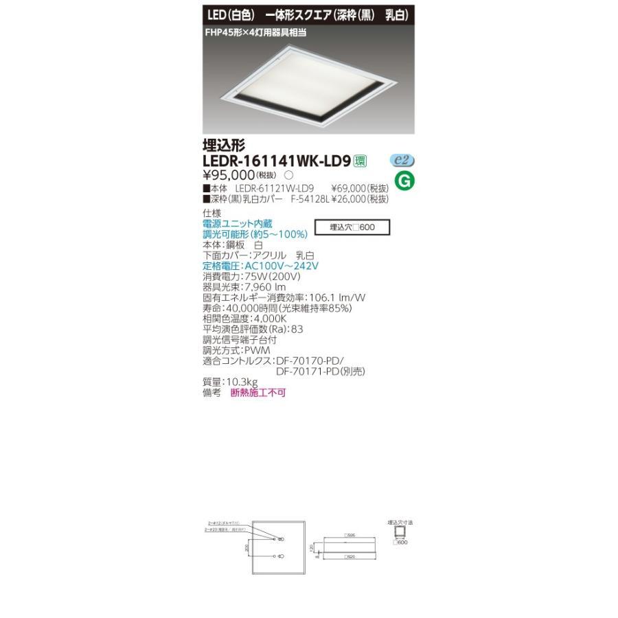 東芝 LEDR-161141WK-LD9 (LEDR161141WKLD9) LEDベースライト
