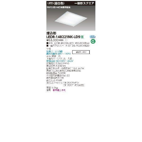 LEDベースライト LEDR-148221NK-LD9(LEDR148221NKLD9) 東芝