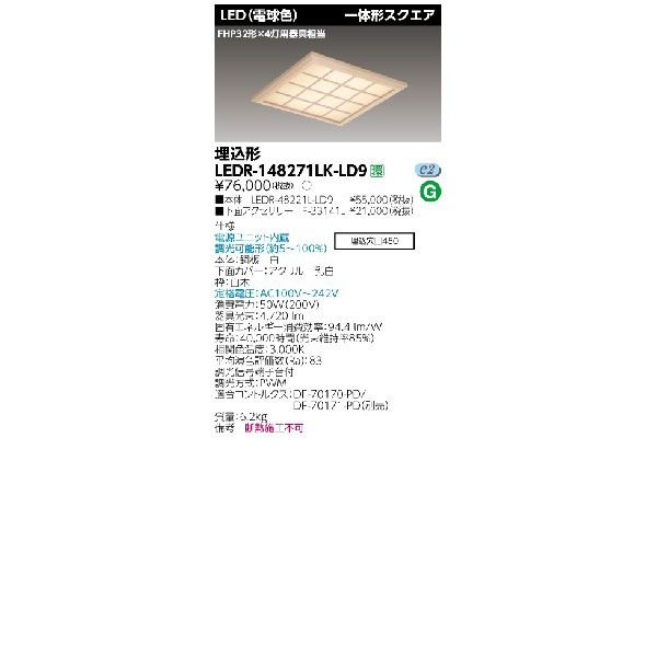 LEDベースライト LEDベースライト LEDベースライト LEDR-148271LK-LD9(LEDR148271LKLD9)東芝 7a9