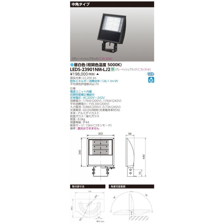 東芝 TOSHIBA LEDS-23901NM-LJ2 (LEDS23901NMLJ2)