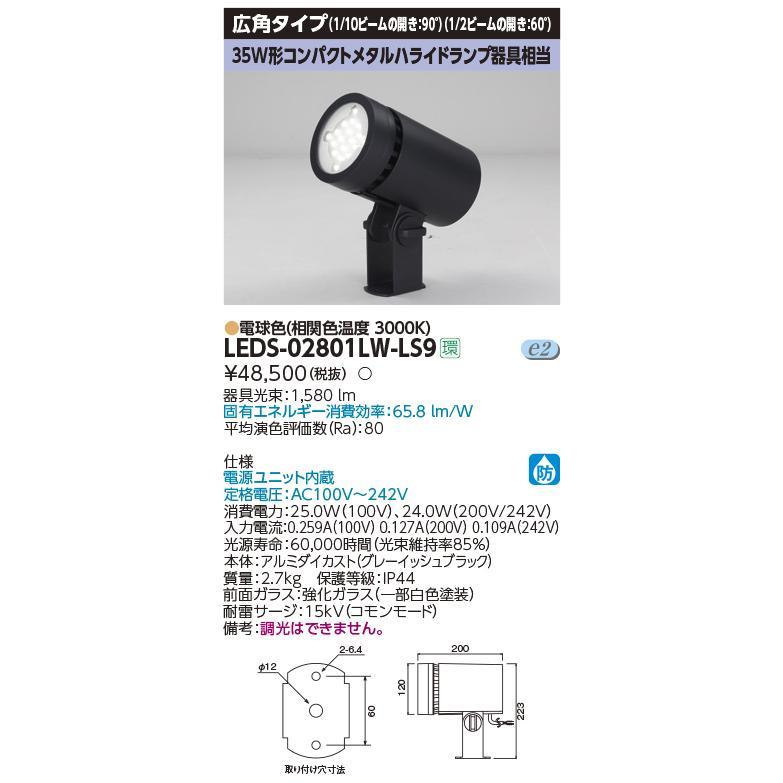 LED小形丸形投光器 LEDS-02801LW-LS9(LEDS02801LWLS9)東芝ライテック(TOSHIBA)