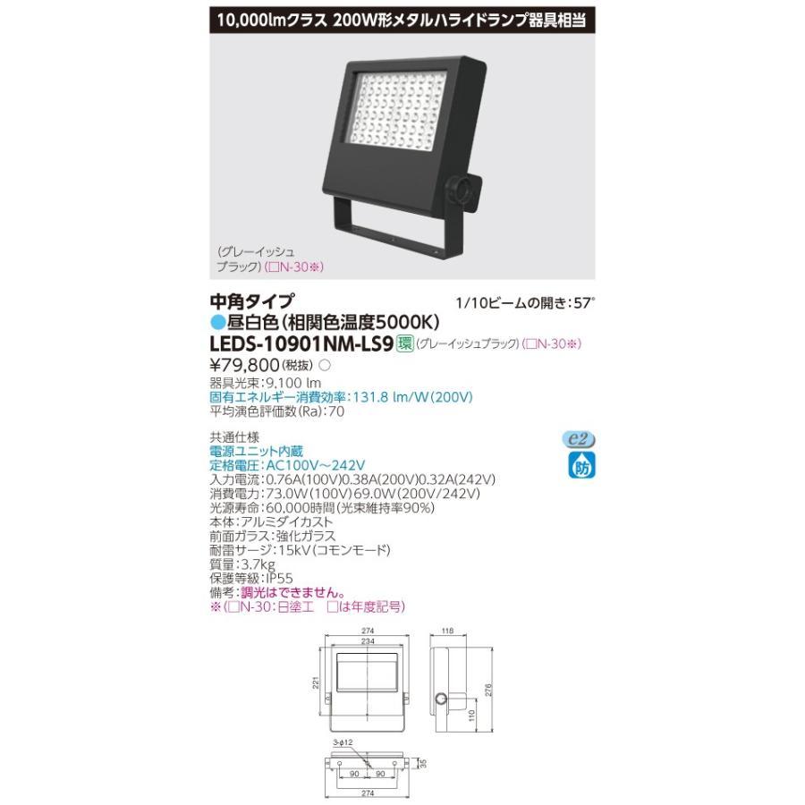 東芝 LEDS-10901NM-LS9 (LEDS10901NMLS9) LED小形投光器