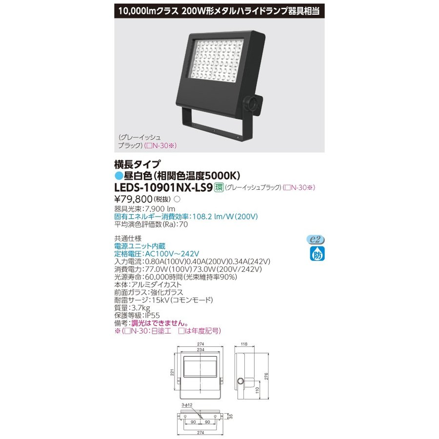 東芝 LEDS-10901NX-LS9 (LEDS10901NXLS9) LED小形投光器 LED小形投光器