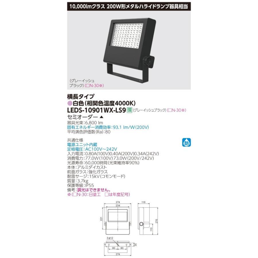 東芝 LEDS-10901WX-LS9 (LEDS10901WXLS9) LED小形角型投光器 受注生産品