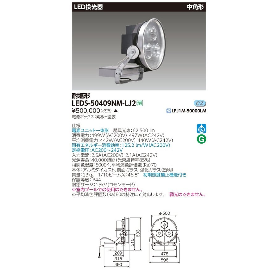 東芝 LEDS-50409NM-LJ2 (LEDS50409NMLJ2) LED投光器 中角形 耐塩仕様 受注生産品