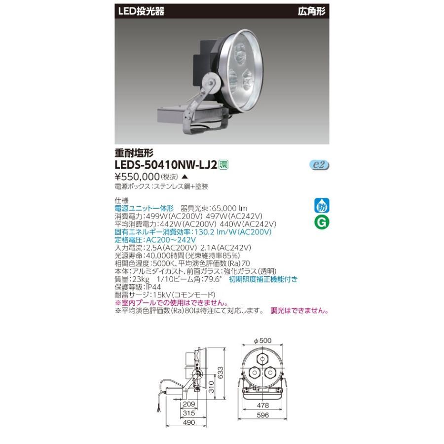 東芝 LEDS-50410NW-LJ2 (LEDS50410NWLJ2) LED投光器 広角形 重耐塩仕様 受注生産品