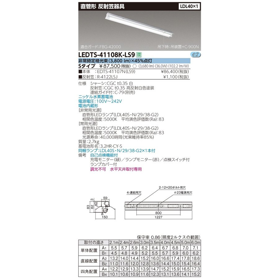 (送料無料) (送料無料) (送料無料) 東芝 LEDTS-41108K-LS9 (LEDTS41108KLS9) LDL40×1非常灯電池内蔵反射笠 b8d
