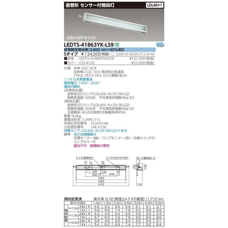 (送料無料) 東芝 LEDTS-41863YK-LS9 LED組み合せ器具 (LEDTS41863YKLS9)LDL40×1電池内蔵階段灯